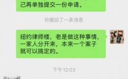 晓明干货分享:一家人要不要分开申请两个案子?不要!